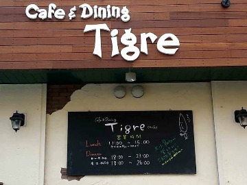 Cafe&Dining Tigre