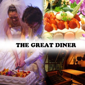 THE GREAT DINER