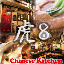恵比寿CHINESE KITCHEN 虎8