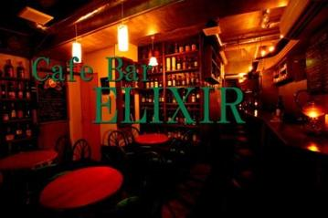 Cafe Bar ELIXIR