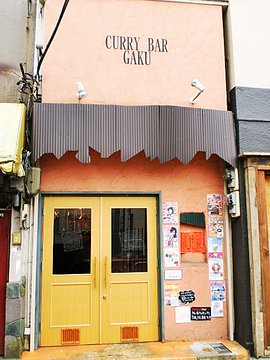 CURRY BAR GAKU