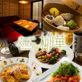 China Cafe & Dining 柳華