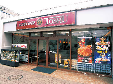 CASUAL CHINESE TOSHU 烏山西口店