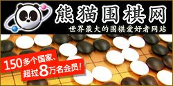 熊猫围棋网 世界最大的围棋爱好者网站150多个国家、超过8万名会员