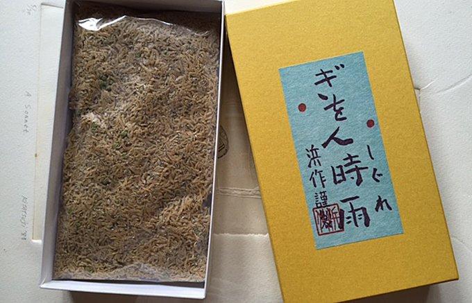 いくらでもごはんが進む!京都・ぎをん「浜作」のちりめん山椒とイワシの印籠煮