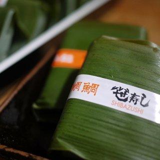 地元産の魚や野菜を載せて笹の葉で包んだ金沢名物「芝寿しの笹寿司」