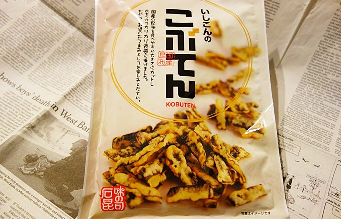おつまみ感覚で食べられる!老舗昆布屋が作る国産昆布の天ぷらスナック「ごぶてん」