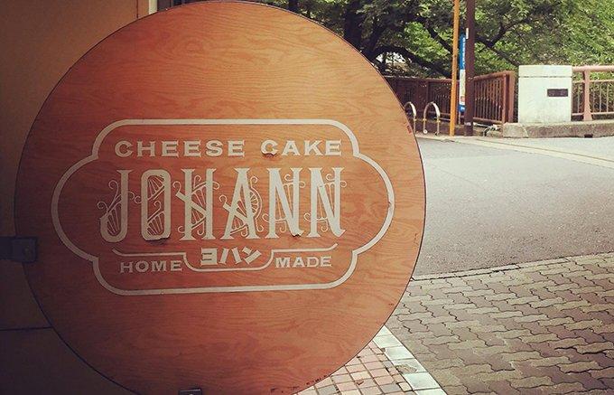 「おじいちゃんのチーズケーキ」で人気の目黒川沿いの「ヨハン」のチーズケーキ