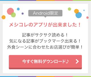 メシコレにアプリが登場!
