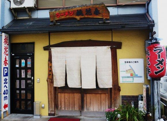 京都のラーメン屋を厳選!老舗から新店まで間違いない10軒!