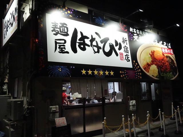名古屋めし台湾まぜそばの元祖『麺屋はなび』が東京初進出!!