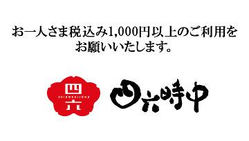 四六時中 富山駅店