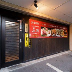 翠翔(スイショウ)近江八幡店