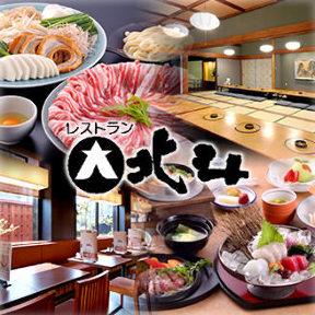 レストラン北斗駅前店