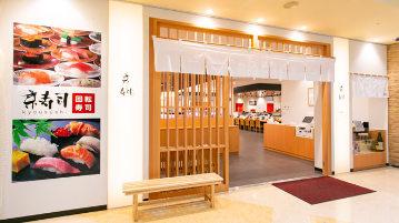 京寿司 箱崎店