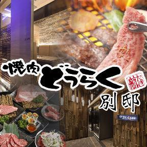 焼肉どうらく横浜西口別邸