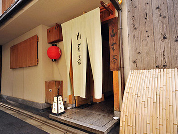 日本料理 山玄茶