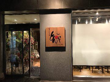 粉もん屋 とん平 函館駅前店