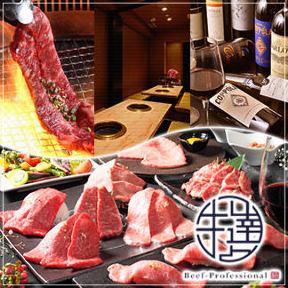 牛の達人‐private‐新宿本店