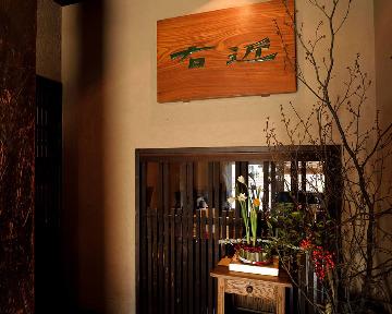 個室 和食 接待 四季の蔵 右近