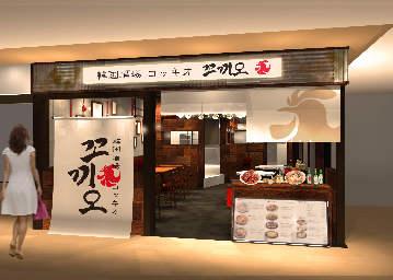 韓国酒場 コッキオルクア大阪店