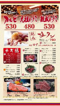 カルビの王様 古川橋店