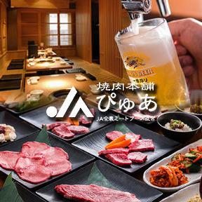 JA全農ミートフーズ直営焼肉本舗 ぴゅあ 池袋店