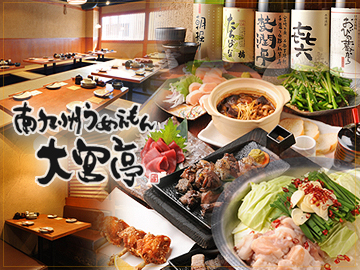 個室 炭火焼Dining 南九州うめえもん越谷亭 西口駅前店