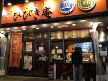 やきとりひびき庵高坂駅西口店