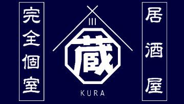 完全個室居酒屋 蔵-KURA- 三宮