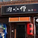 肉小僧 匠川崎西口店