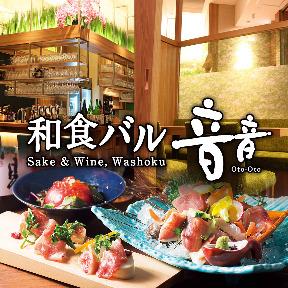 和食バル 音音名古屋JRゲートタワー店