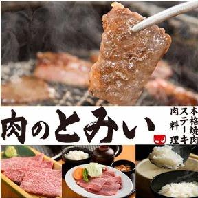 肉のとみい綱島店