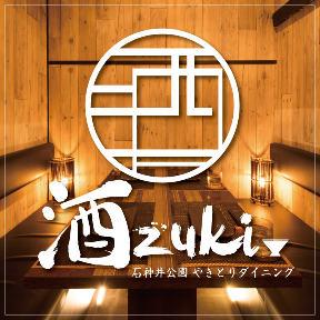 やきとりダイニング 酒zuki石神井公園店