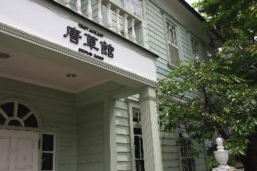 レストラン 唐草館