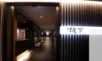 日本料理城下