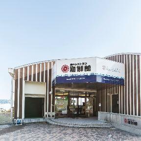 道の駅北浦 海鮮館