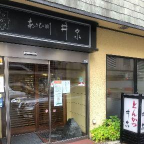 あさひ川 井泉 2条店