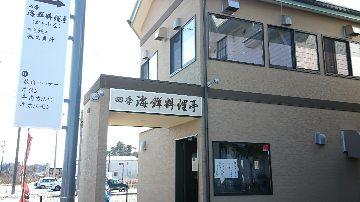四季 海鮮料理亭