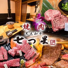焼肉 七つ星福島店