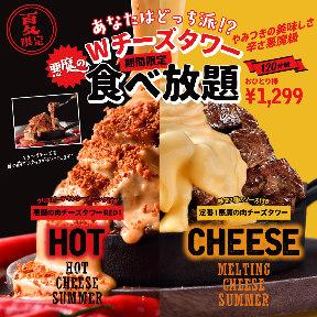 肉バル&ワイン GABURICO‐ガブリコ‐ 名駅店