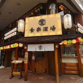 個室完備 大衆居酒屋 食楽酒場 関内店