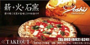 ダイニング ヨシ (Dining Yoshi)
