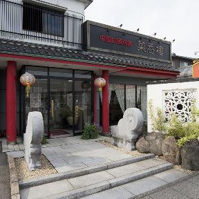 海鮮火鍋&広東料理 菜香樓本館