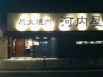 炭火焼肉 河内屋京橋店