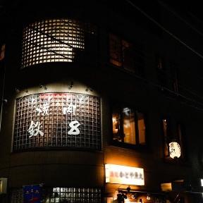 本格炭火焼肉 鉄8(テッパチ) 吉祥寺