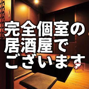 酔食居酒屋 山の猿 帯広駅前店