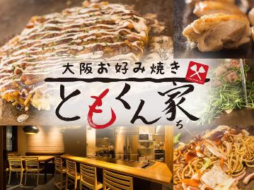 大阪お好み焼き ともくん家赤坂見附店