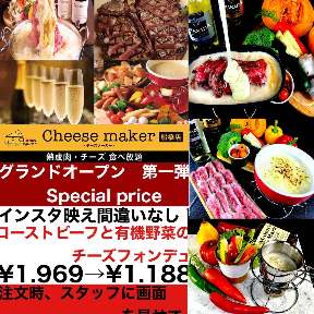 55種類の肉寿司 チーズ 食べ放題Double Cheese Wチーズ 船橋店