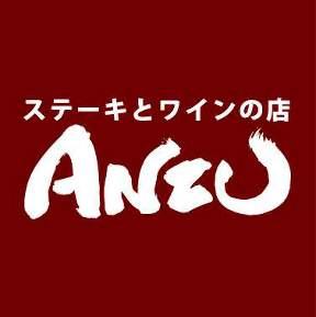 ステーキとワインの店 ANZU
